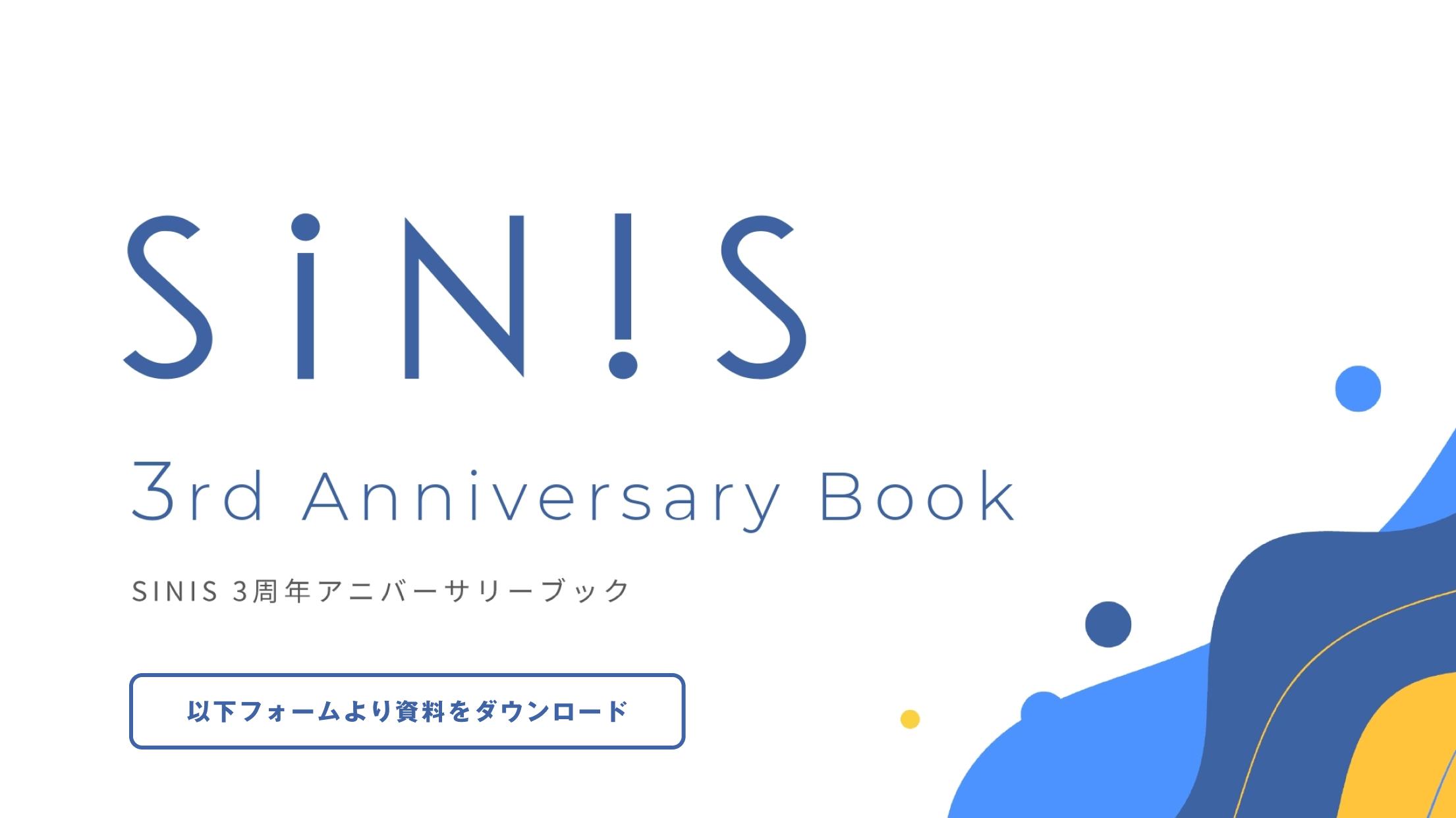SINIS 3rd Anniversary Book(ダウンロード)