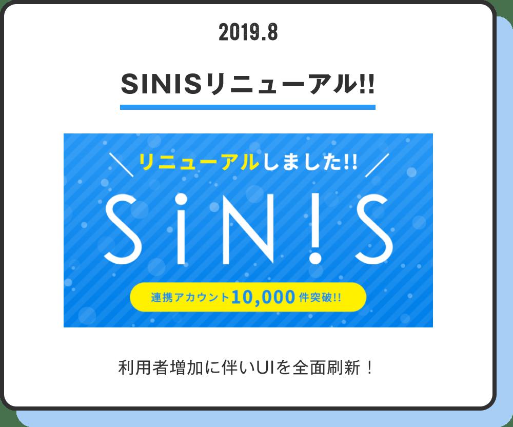 SINISリニューアル!!