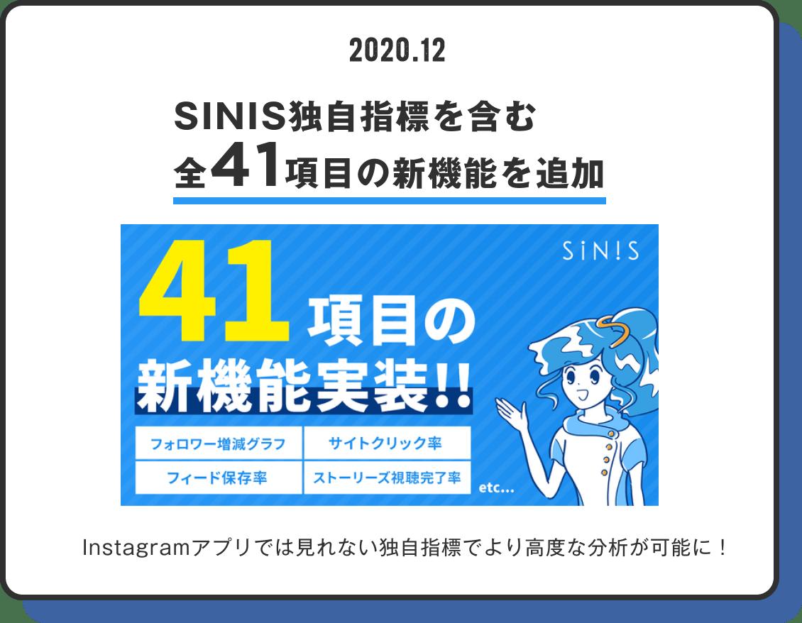 SINIS独自指標を含む全41項目の新機能を追加