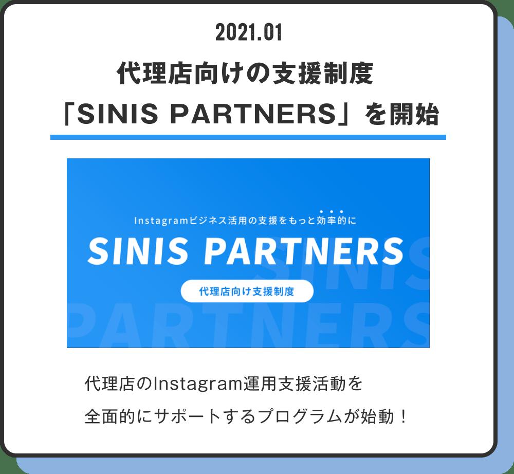 代理店向けの支援制度「SINIS PARTNERS」を開始