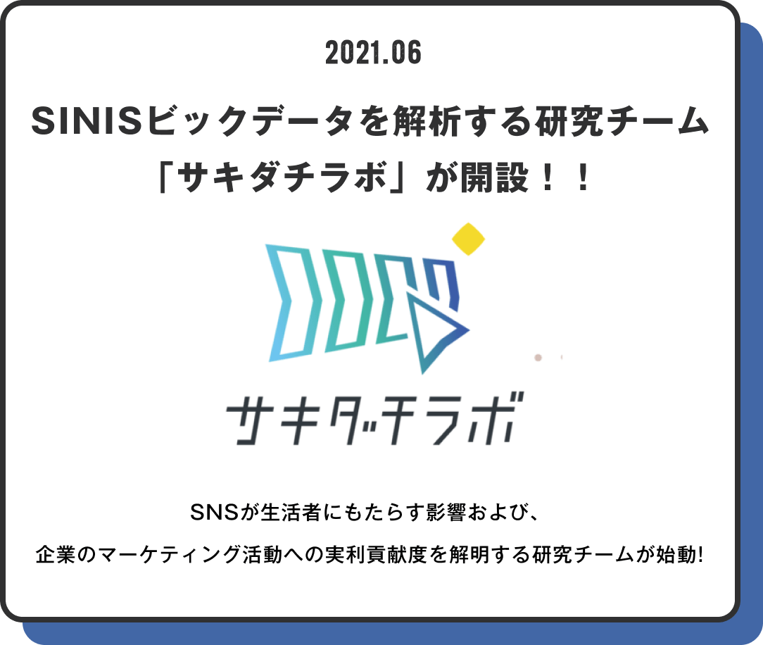 SINISビックデータを解析する研究チーム「サキダチラボ」が開設!!